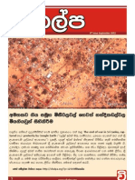 Vikalpa Bulletin - September 2012 | 9th Issue
