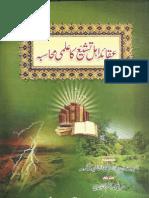 Aqaid ahle tashee ka ilmi muhasiba by Allama Al syed Ahmad bin .