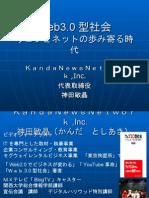 20070315The Society of Web3 0