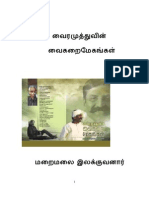 Vairamuthu Kavithaigal Pdf