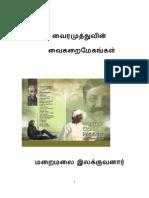 vairamuththu-Tamil