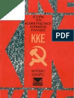Ιστορία του Κομμουνιστικού Κόμματος Ελλάδας