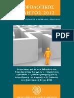 ΦΟΡΟΛΟΓΙΚΟΣ ΟΔΗΓΟΣ ΔΙΚΗΓΟΡΩΝ.pdf