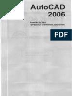 AutoCAD 2006. Руководство чертежника, конструктора, архитектора