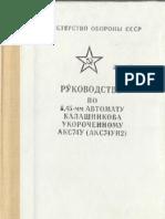 AKS74U AKS74UN manual (1992)