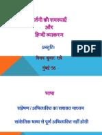 Vartani Ki Samasyayen Aur Hindi Vyakaran by Vijay Ratre