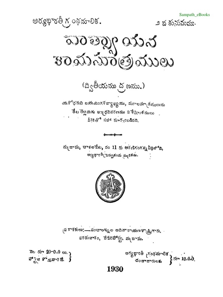telugu book pdf ms office