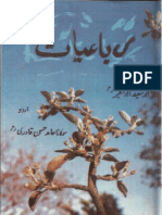 Rubayat Hazrat Abu Saeed Abul Khair 1