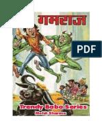 Gamraj (Trendy Baba Series)