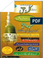 Kalma-e-Haq-5