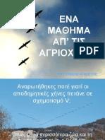 ΜΑΘΗΜΑ ΑΠΟ ΤΙΣ ΑΓΡΙΟΧΗΝΕΣ -  Mathima apo tis agriohines