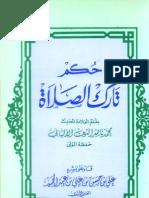 كتاب عقيدة التوحيد للشيخ صالح الفوزان pdf