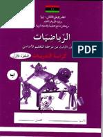 كتاب  الرياضيات للصف الثالث