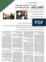 العلامة السيد علي الأمين - التلغراف - 30-11-2012