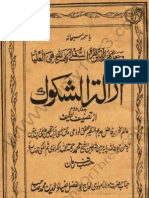 izalah-tul- shukook    ازالۃ الشکوک