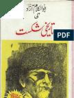 Abul Kalam Azad Ki Tareekhi Shikast