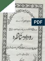 Rodad e Munazira Syed Suleman Ashraf and Abul Kalam Azad