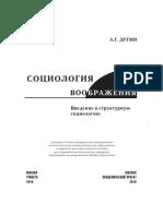 Дугин А.Г. - Социология воображения