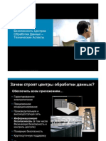 Безопасность центров обработки данных - технические аспекты