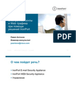 Защита электронной почты и Web трафика при помощи Iron Port