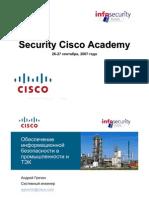 Обеспечение информационной безопасности в промышленности и ТЭК