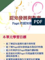 2S認知發展與教育Piaget