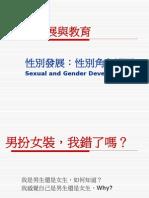 5S性別發展與教育