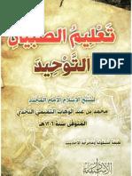 تعليم الصبيان التوحيد للإمام المجدد محمد بن عبد الوهاب