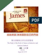 James 雅各書歸納分析法整理 (2) 3~5 章
