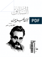 جبران خليل جبران - السابق