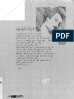 جبران خليل جبران - جبران الفيلسوف
