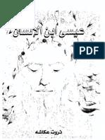 جبران خليل جبران - عيسى ابن الانسان