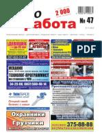 Aviso-rabota (DN) - 47 /081/