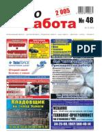 Aviso-rabota (DN) - 48 /082/