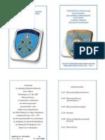 ΚΑΡΤΑ ΠΡΟΣΚΛΗΣΗΣ ΤΕΛΕΤΗ ΥΠΟΔΟΧΗΣ 7 ΔΚΕΜΒΡΙΟΥ 2012 final pdf