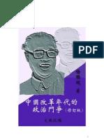 中国改革年代的政治斗争-赵紫阳