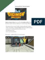 Digimon Masters Online อัพเดทแผนที่ใหม่ D