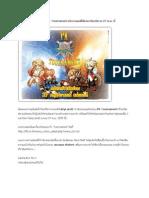 FairyLand2 เปิดสมรภูมิ PK Tournament ค้นหายอดฝีมือแห่งโลกนิทาน 27
