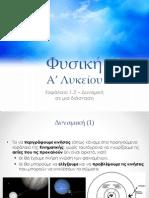 Φυσική Α' Λυκείου - Δυναμική Κεφάλαιο 1.2