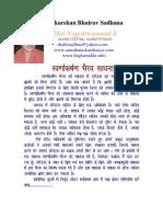 Swarnakarshan Bhairav Mantra Sadhana Evam Siddhi