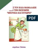 ΜΠΟΥΚΙΑ ΚΑΙ ΣΥΧΩΡΙΟ - ΜΑΜΑΛΑΚΗΣ