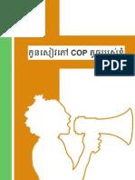 My Little COP PocketBook - Khmer - Sreng- Translation