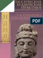 Островская Е.П., Ермакова Т.В. - Классические буддийские практики. Путь благородной личности. (Мир Востока) - 2006