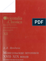 Orientalia et classica - Цендина А.Д. - Монгольские летописи XVII - XIX веков, повествовательные традиции. - 2007
