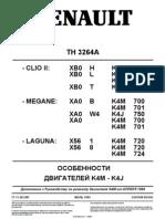 Двигатели k4j & k4m