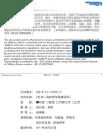 针对一淘的竞争策略研究.pdf