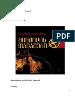 """შიმშილის თამაშები წიგნი II """"გადამდები ცეცხლი"""" (თავი I)"""