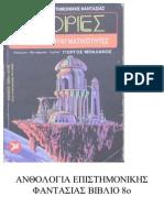 8-ISTORIES APO ALLES PRAGMATIKOTETES-305 - Sullogiko ergo.pdf