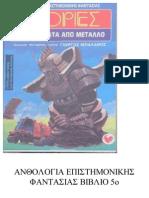 5-Istories Me Plasmata Apo Metallo - Sullogiko Ergo