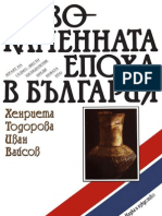 Neolithic Period in Bulgaria